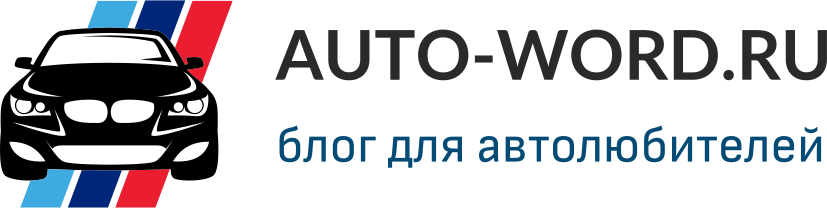 auto-word.ru